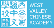 West Valley Chinese Academy